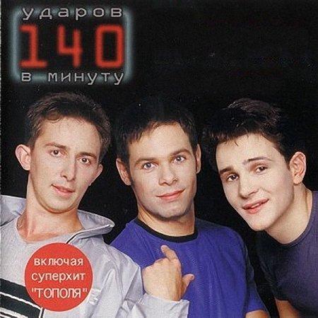 140 ударов в минуту (1999-2000)