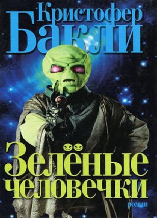 Кристофер Бакли в 11 книгах