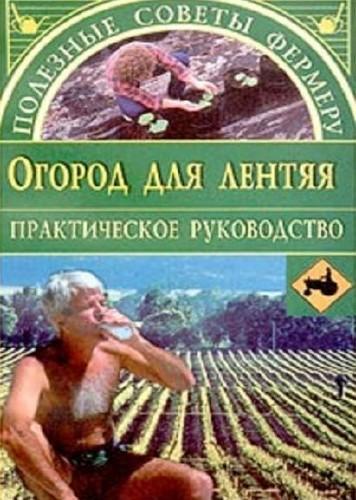 Евгения Сбитнева. Огород для лентяя