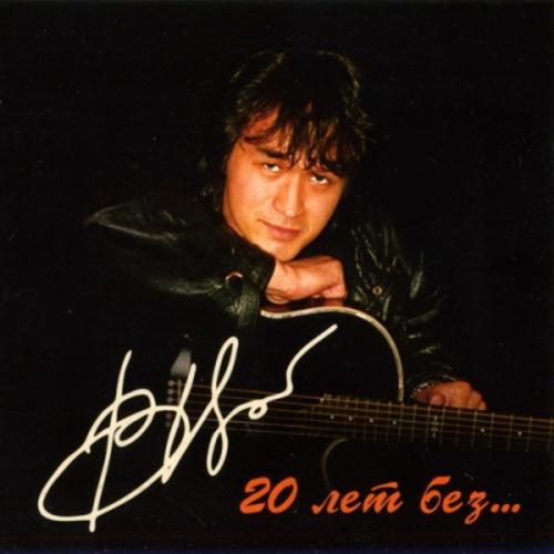 Виктор Цой - 20 лет без... (2010) MP3
