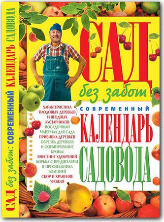Вадченко Н. - Сад без забот. Современный календарь садовода (2013) pdf