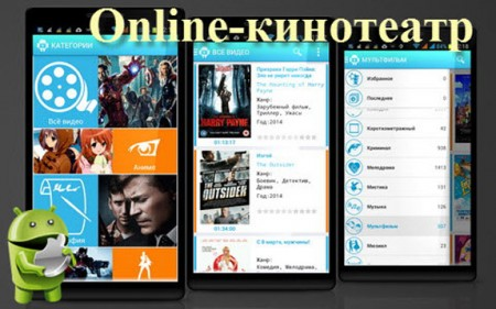 Online-кинотеатр 5tv5 v1.0.7 (Android)