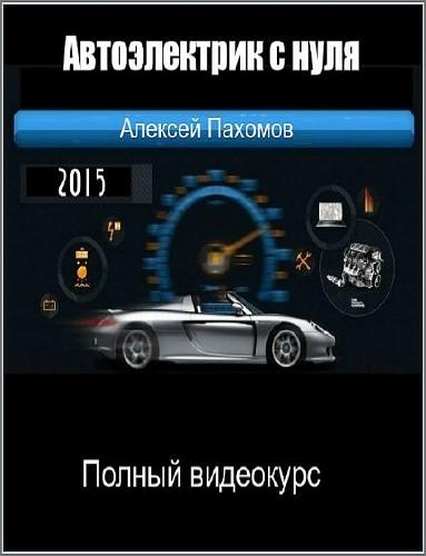 Автоэлектрик с нуля (2015) Видеокурс