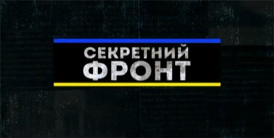 Секретный фронт 29 выпуск 07.10.2015
