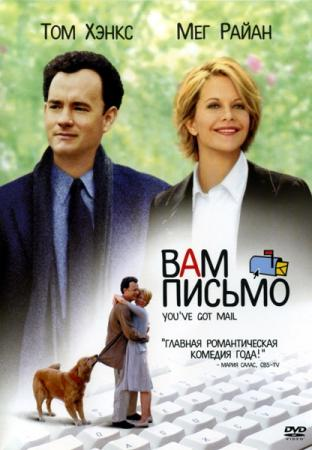 Вам письмо / You've Got Mail (1998) HDRip