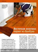 Современное строительство и ремонт №2 (54) (2015)