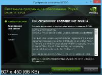 NVIDIA PhysX System Software 9.15.0428 [Multi/Ru]