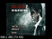 Max Payne 2. The Fall of Max Payne / �a�� ���� 2