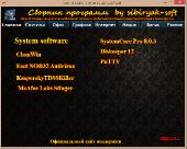 Сборник Portable программ v.09.06 (x86/64) (2015) PC by sibiryak-soft