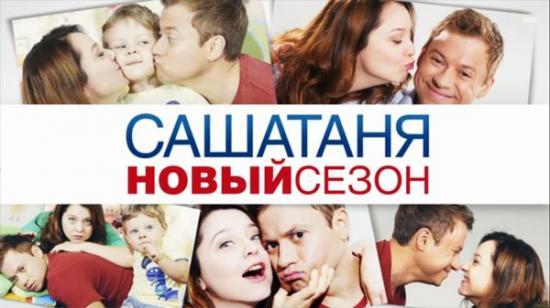 СашаТаня 77 серия 01.09.2015