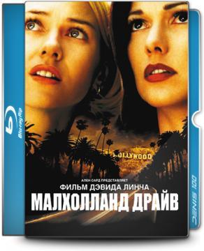 Малхолланд Драйв / Mulholland Dr. (2001) BDRip 1080p