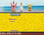 ����� ��� / The SpongeBob Movie: Sponge Out of Water (2015) DVD9 | DUB | ��������
