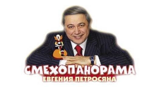 смотреть петросян: