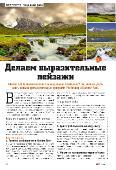 Chip №7 Россия (июль) (2015) PDF