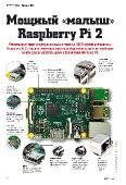 Chip �7 ������ (����) (2015) PDF