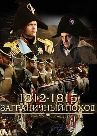 1812-1815. Заграничный поход (2015) HDTVRip