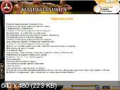 Энциклопедия бодибилдинга (2007) Мультимедийный курс