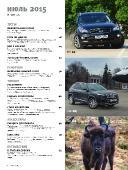 4x4 Club №07 (Июль) (2015) PDF