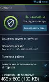 Лучшие антивирусы для android 07.2015 RUS