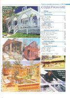 Советы профессионалов №01-07 (Январь-Июль) (2015) PDF