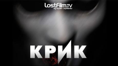 Крик / Scream [Cезон: 3, Серии: 1-4] (2019) WEB-DL 720p | LostFilm
