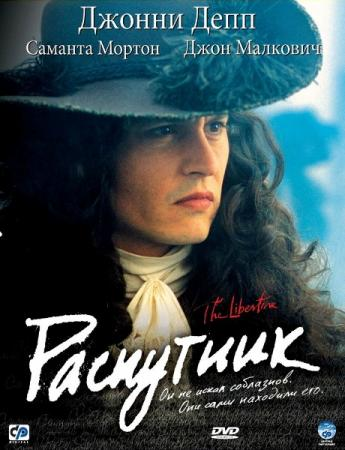 Распутник / The Libertine (2004) HDRip