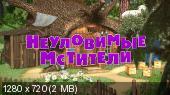 Маша и медведь: Неуловимые мстители  (2015) WEB-DL 720p / 1080p