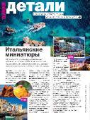 Glamour №01-08 Россия (Январь-Август) (2015) PDF