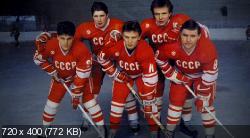 Красная армия (2014) BDRip-AVC | Сербин