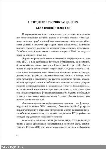 Базы данных / PDF / 2013