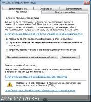 Adobe Flash Player 19.0.0.115 Beta [Multi/Ru]