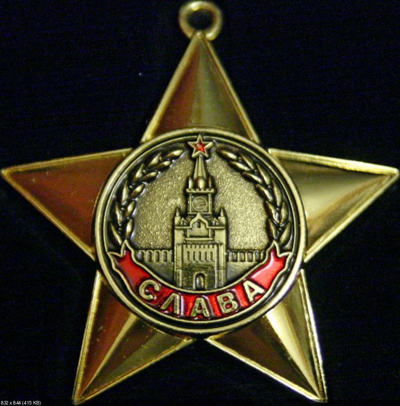 №13 Орден Славы