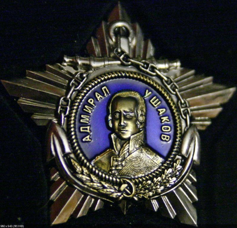 №14 Орден Ушакова
