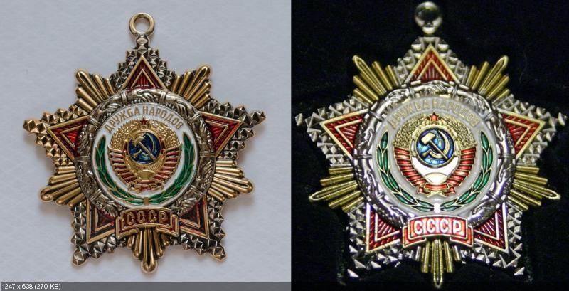 №18 Орден Дружбы Народов