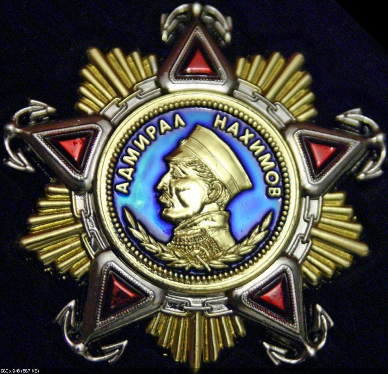 №15 Орден Нахимова