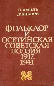 Джикаев Ш.Ф. - Фольклор и осетинская советская поэзия 1917–1941 гг. [1974, DjVu, RUS]