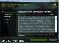 NVIDIA GeForce Experience 2.5.12.11