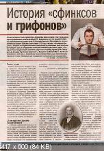 Тайны ХХ века №29 (июль 2015)