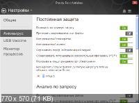 Panda Free Antivirus 15.1.0 DC 03.08.2015 [Multi/Ru]