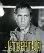 Четвертый (Александр Столпер) [1972 г., драма, TVRip]