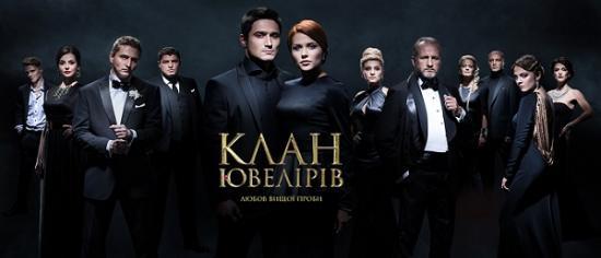 Клан Ювелиров 12 серия 01.09.2015