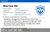 Wise Care 365 Pro 3.82 Build 339 DC 21.08.2015 + Portable