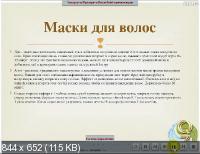 Как вернуть здоровье волос (2015/PCRec/Rus)