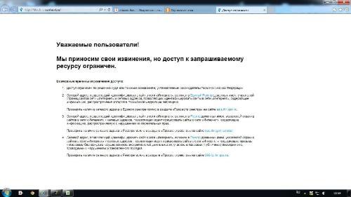 [Общая тема] Сайт включён в число запрещённых - Страница 5 6005a3ee485238c07553ed15907eaa66