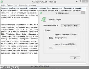 AkelPad 4.9.5