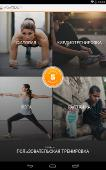 Sworkit Personalized Workouts v6.5.05 Premium [Rus/ML/Android]