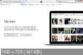 iTunes 12.4 (x86/x64)