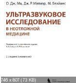������ �. ������, ���� �. ��, ����� ������� - �������������� ������������ � ���������� �������� (2012) PDF