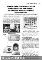 КИП и автоматика: обслуживание и ремонт (6 номеров) (2015)
