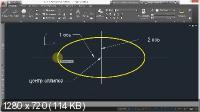 Использование AutoCAD на 100% 2.0 (2015) Видеокурс